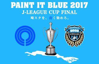 2017cupfinal.jpg