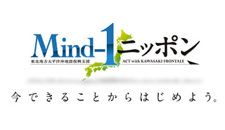 Mind1-Nippon.jpg