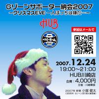 noukai2007.jpg