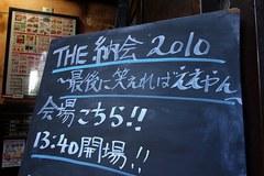 noukai2010-01.jpg